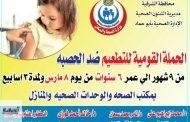 مدير صحة أبوحماد : نتواجد بجميع القرى لتطعيم الأطفال ضد مرض الحصبة الألمانى