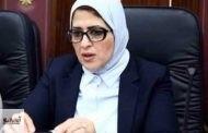 وزيرة الصحة : متابعة توفير أقصي سبل الرعاية للأطقم الطبية طبقاً لتوجيهات القيادة السياسية