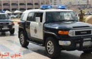 الشرطة السعودية تعتقل 4 مواطنين تورطوا بجريمة قتل