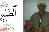 عزاء واجب عيون الشرقية الأن تعزى الزميل محمود الوروارى فى وفاة عمه