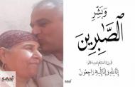 عزاء واجب الي الاخ العزيز المهندس سعيد حرب في وفاة شقيقته المرحومه الحاجه /ملكه حرب