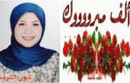 حسين فتحي يهنئ أيمن الشال بمناسبة تعيين كريمته معيدة في قسم اللغة الإنجليزية بكلية الآداب