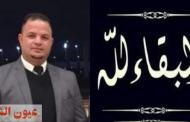 خالص العزاء والمواساة لآل أبو راس بمحافظة الشرقية