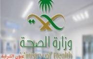 الصحة السعودية : تسجيل 3927 إصابة جديدة بفيروس كورونا