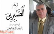 عزاء واجب لأسرة الإعلامي والاذاعي الكبير الاستاذ سمير عبدالفتاح نائب رئيس تلفزيون القناة