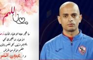 خالص الدعاء بالشفاء العاجل للدكتور المحترم الخلوق محمد عيد