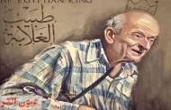 وفاة الدكتور محمد مشالي طبيب الغلابة.. دفتر عزاء