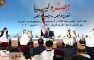 الرئيس السيسي يلتقي بمشايخ وأعيان القبائل الليبية الممثلة لأطياف الشعب الليبي
