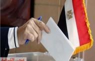 ننشر بالتفاصيل..كيفية إجراء إنتخابات مجلس الشيوخ للقوائم والفردي