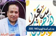 خالص التهنئة للأمة الإسلامية بمناسبة رأس السنة الهجرية