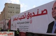 3 مبادرات مجتمعية لصندوق تحيا مصر بالشرقية
