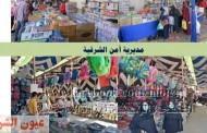 وزارة الداخلية تطلق المرحلة الرابعة عشر من مبادرة