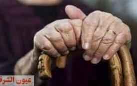 جريمة في دار المسنين.. شاب يغتصب عجوزة هولندية
