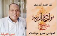 المهندس عمرو عبدالسلام يهنئ الأمة الإسلامية بالمولد النبوي الشريف