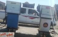 ضبط ٣ آلاف لتر سولار داخل محطة وقود تعمل بدون ترخيص في حملة تموينية بصان الحجر