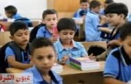 وزارة التربية والتعليم تبحث نظام الدراسة من المنازل بسبب كورونا