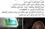 وفاة مواطن شرقاوي مصاب بكورونا بعد إستغاثته لعدم قبول أي مستشفي لحالته