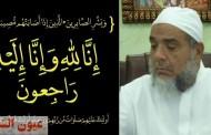 عزاء واجب الي المهندس عمرو عبدالسلام رئيس مجلس إدارة