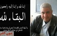 خالص العزاء الي الأستاذ عصام البنا نائب رئيس مجلس الإدارة