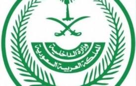 السعودية تحذر من السفر إلي ١٢ دولة دون إذن مسبق