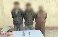القبض على 3 عاطلين قتلوا مزارعاً بكفر صقر