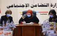 بروتوكول تعاون بين وزارة التضامن الإجتماعي والإتحاد الأوربي لدعم إستراتيجيات الحماية الإجتماعية في مصر