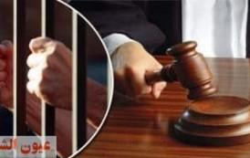 السجن 3 سنوات لـ«مستريح الشرقية»..جمع مليار جنيه من أهالي قريته بدعوى توظيفها مقابل الأرباح