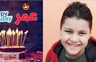 تهاني بمناسبه عيد ميلاد عمر عاصم عمر عبد السلام