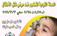 الحملة القومية للتطعيم ضد شلل الاطفال