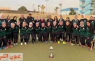 فريق هوكي الشرقية سيدات يفزن ببطولة الدوري العام الممتاز على مستوي الجمهورية