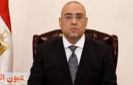 وزير الإسكان: تنفيذ 2640 وحدة سكن مصر بمدينة ناصر الجديدة غرب أسيوط