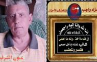 عزاء واجب إلي الأخ العزيز الأستاذ الكاتب الصحفي رأفت نجم في وفاة المرحوم الحاج /السيد نجم