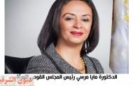 احتفالية تكريم المرأة المصرية بالعاصمة الإدارية الجديدة