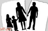 انتشار الطلاق بين فتيان وفتيات قرية بني عامر
