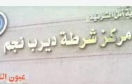 القبض على أحد المتسببين في إنهيار «حائط» بزاوية للصلاة بديرب نجم