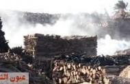 مكامير الفحم كارثة تهدد حياة و صحة المواطنين فى محافظة الشرقية