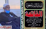 عزاء واجب لعائلة « الحاج عبدالعال على عليوة»