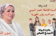 وزيرة الثقافة تعلن أسماء الفائزين بجائزة الدولة للمبدع الصغير تحت رعاية إنتصار السيسي