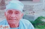 وفاة محفظ قرآن في سرادق عزاء بقريته بالقرين
