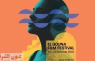 تفاصيل المؤتمر الصحفي لإنطلاق الدورة الخامسة من مهرجان الجونة   فيديو