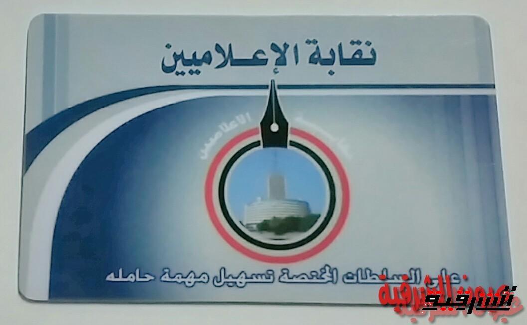 بصفة نهائية : مجلس النواب يوافق على مشروع نقابة الإعلاميين و مقرها القاهرة