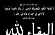 أسرة تحرير عيون الشرقية الآن تعزي المهندس عمرو عبدالسلام في وفاة عمته