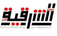 عيون الشرقية الان تتبنى مبادرة الكشف المجاني من أطباء أبوحماد لغير القادرين