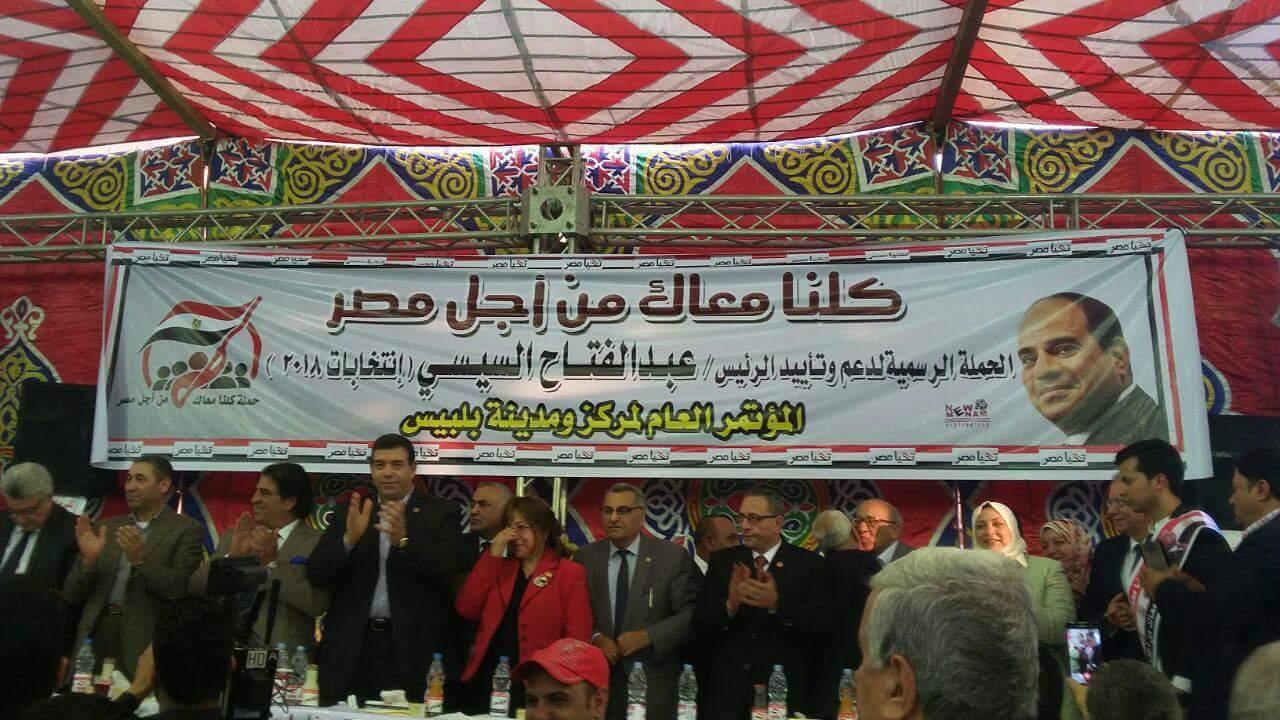 مؤتمر جماهيري حاشد لدعم الرئيس السيسي ببلبيس (صور)