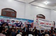 مؤتمر جماهيري حاشد لدعم الرئيس السيسي بقرية أنشاص البصل