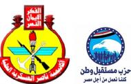 دورة تدريبية بأكاديمية ناصر العسكرية لحزب مستقبل وطن