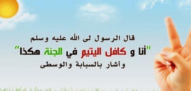 إكرام اليتيم محبة لله ورسوله ..!!