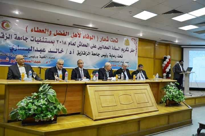 عبد الباري يكرم 105 من العاملين المحالين للمعاش والأمهات المثاليات بمستشفيات جامعة الزقازيق
