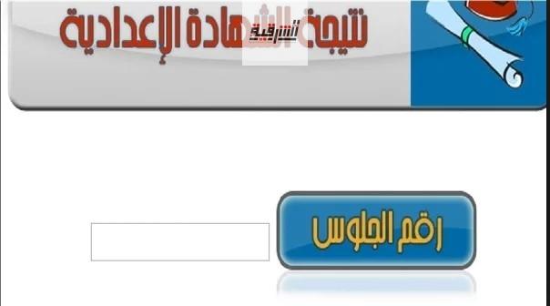 نتيجة الشهادة الاعدادية محافظة الشرقية 2019 برقم الجلوس