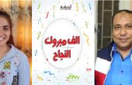 المهندس عمرو عبدالسلام يهنئ الأستاذة دولت الشاذلى لنجاح نجلتها فى الثانوية العامة